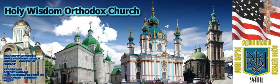 Holy Wisdom Orthodox Church